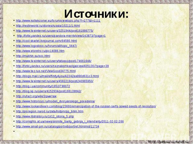 http://www.kollekcioner.eu/forum/viewtopic.php?f=277&t=1111http://restinworld.ru/stories/russia/10211/1.htmlhttp://www.liveinternet.ru/users/3251944/post161886775/ http://fotki.yandex.ru/users/pandora-merrik/view/143873/?page=1http://cool-skarlet.li…