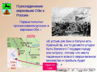 Присоединение верховьев Оби к России Первые попытки проникновения русских в верх