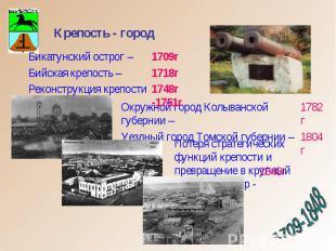Крепость - город Бикатунский острог –Бийская крепость –Реконструкция крепости –