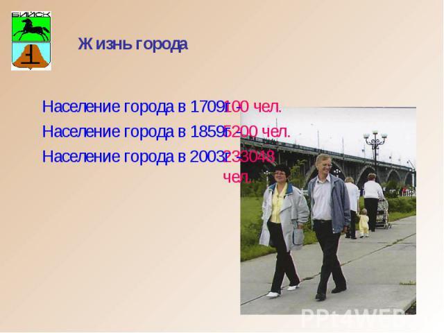 Жизнь города Население города в 1709г -Население города в 1859г -Население города в 2003г -