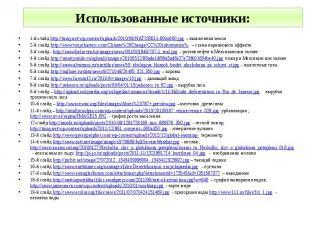 Использованные источники: 1-й слайд http://tainy.net/wp-content/uploads/2010/08/