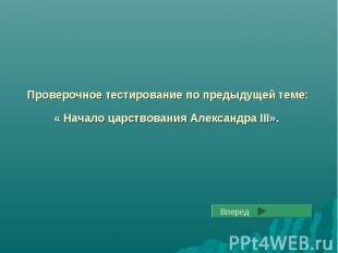 Проверочное тестирование по предыдущей теме: « Начало царствования Александра II