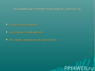 Программа царствования Александра III строилась на:А) идеях Просвещения;Б) взгля