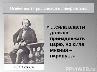 Особенности российского либерализма. « …сила власти должна принадлежать царю, но