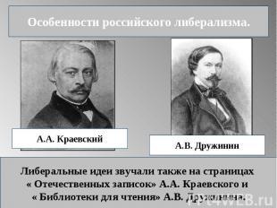 Особенности российского либерализма. А.А. Краевский А.В. Дружинин Либеральные ид