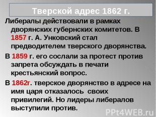 Тверской адрес 1862 г. Либералы действовали в рамках дворянских губернских комит