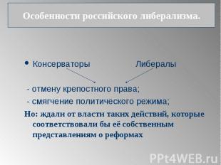 Особенности российского либерализма. Консерваторы Либералы - отмену крепостного