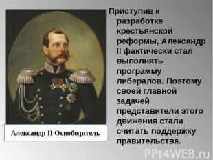Александр II Освободитель Приступив к разработке крестьянской реформы, Александр