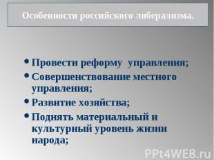Особенности российского либерализма. Провести реформу управления;Совершенствован