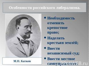 Особенности российского либерализма. Необходимость отменить крепостное право;Над