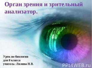 Орган зрения и зрительный анализатор Урок по биологиидля 8 классаучитель: Лялина