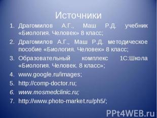 Источники Драгомилов А.Г., Маш Р.Д. учебник «Биология. Человек» 8 класс;Драгомил