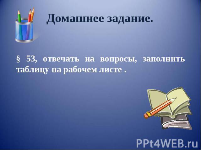 Домашнее задание. § 53, отвечать на вопросы, заполнить таблицу на рабочем листе .