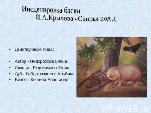Инсценировка басни И.А.Крылова «Свинья под дубом» Действующие лица:Автор - Недор