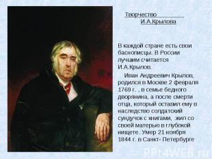 Творчество И.А.КрыловаВ каждой стране есть свои баснописцы. В России лучшим счит