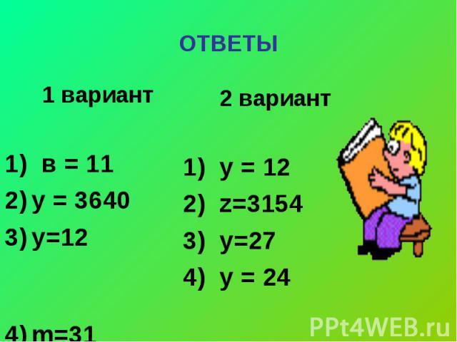 ОТВЕТЫ 1 вариант 1) в = 11у = 3640у=12 m=31 2 вариант 1) у = 122) z=31543) у=274) у = 24