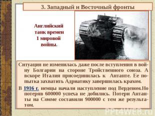 3. Западный и Восточный фронты Английский танк времен1 мировой войны. Ситуация н
