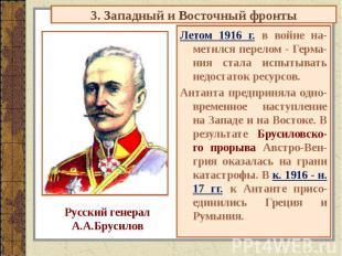 3. Западный и Восточный фронты Русский генералА.А.Брусилов Летом 1916 г. в войне