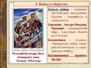 4. Война и общество Русский богатырь бьет немецкого змея.Плакат 1914 года Начало