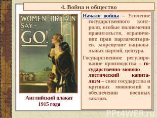 4. Война и общество Английский плакат1915 года Начало войны – Усиление государст