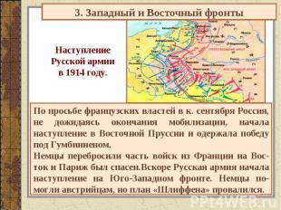 3. Западный и Восточный фронты НаступлениеРусской армиив 1914 году. По просьбе ф