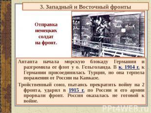 3. Западный и Восточный фронты Отправка немецких солдат на фронт. Антанта начала