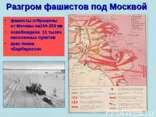Разгром фашистов под Москвой фашисты отброшены от Москвы на100-250 кмосвобождено