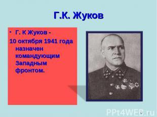 Г. К Жуков -10 октября 1941 года назначен командующим Западным фронтом.