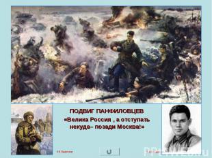 ПОДВИГ ПАНФИЛОВЦЕВ«Велика Россия , а отступать некуда– позади Москва!»