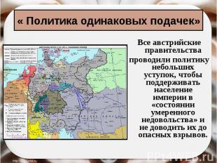 « Политика одинаковых подачек» Все австрийские правительствапроводили политику н