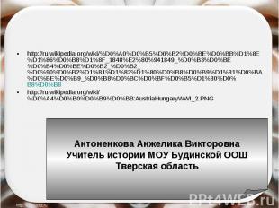 http://ru.wikipedia.org/wiki/%D0%A0%D0%B5%D0%B2%D0%BE%D0%BB%D1%8E%D1%86%D0%B8%D1