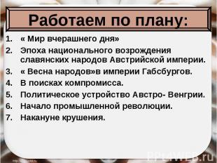 Работаем по плану: « Мир вчерашнего дня»Эпоха национального возрождения славянск