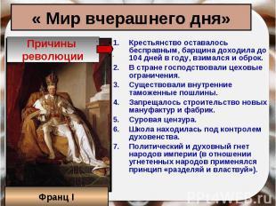 « Мир вчерашнего дня» Крестьянство оставалось бесправным, барщина доходила до 10