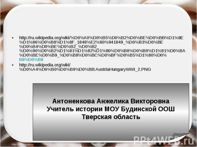 http://ru.wikipedia.org/wiki/%D0%A0%D0%B5%D0%B2%D0%BE%D0%BB%D1%8E%D1%86%D0%B8%D1%8F_1848%E2%80%941849_%D0%B3%D0%BE%D0%B4%D0%BE%D0%B2_%D0%B2_%D0%90%D0%B2%D1%81%D1%82%D1%80%D0%B8%D0%B9%D1%81%D0%BA%D0%BE%D0%B9_%D0%B8%D0%BC%D0%BF%D0%B5%D1%80%D0%B8%D0%B8…