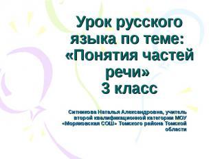 Урок русского языка по теме: «Понятия частей речи» 3 класс Ситникова Наталья Але