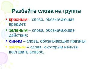 Разбейте слова на группы красным – слова, обозначающие предмет;зелёным – слова,