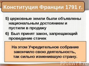 Конституция Франции 1791 г. 5) церковные земли были объявлены национальным досто