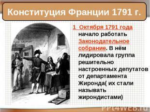 Конституция Франции 1791 г. 1 Октября 1791 года начало работать Законодательное