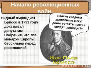 Начало революционных войн. Видный жирондист Бриссо в 1791 году доказывал депутат