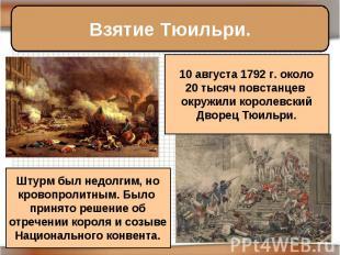 Взятие Тюильри. 10 августа 1792 г. около20 тысяч повстанцев окружили королевский