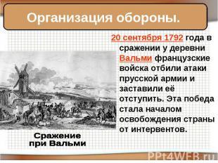 Организация обороны. 20 сентября 1792 года в сражении у деревни Вальми французск
