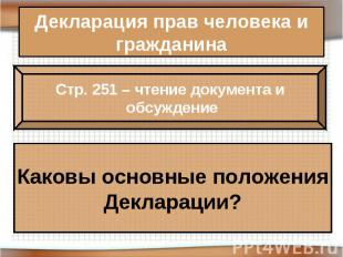 Декларация прав человека и гражданина Стр. 251 – чтение документа и обсуждение К