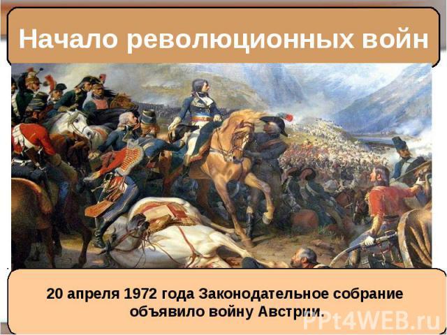 Начало революционных войн 20 апреля 1972 года Законодательное собрание объявило войну Австрии.