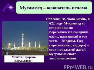 Мухаммед – основатель ислама. Мечеть Пророка (Мухаммеда)) Опасаясь за свою жизнь