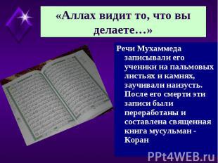 «Аллах видит то, что вы делаете…» Речи Мухаммеда записывали его ученики на пальм