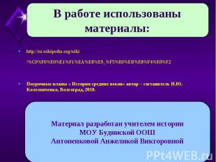 В работе использованы материалы: http://ru.wikipedia.org/wiki/%C0%F0%E0%E1%F1%EA