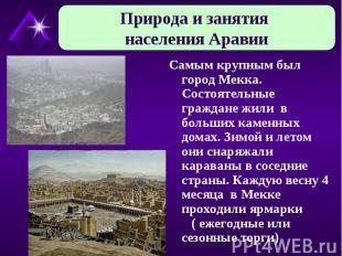 Природа и занятия населения Аравии Самым крупным был город Мекка. Состоятельные