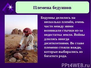 Племена бедуинов Бедуины делились на несколько племён, очень часто между ними во