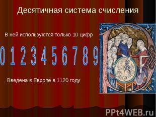 Десятичная система счисления В ней используются только 10 цифр 0 1 2 3 4 5 6 7 8