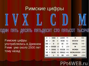 Римские цифры I V X L C D M один пять десять пятьдесят сто пятьсот тысяча Римски